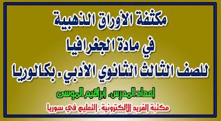 مكثفة جغرافيا الصف الثالث الثانوي بكالوريا أدبي سوريا 2020