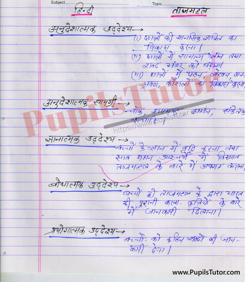 Taj Mahal Lesson Plan in Hindi for B.Ed First Year - Second Year - DE.LE.D - DED - M.Ed - NIOS - BTC - BSTC - CBSE - NCERT Download PDF for FREE