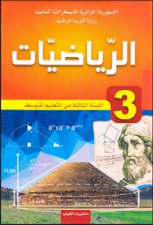 النسخة الأصلية لكتاب الرياضيات للثالثة math-livre-scolaire-
