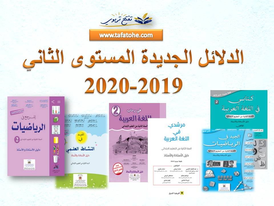 الدلائل الجديدة المستوى الثاني 2019-2020