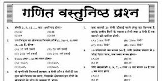 SSC Maths Questions in Hindi