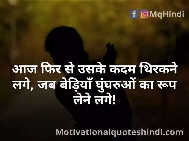 Dance Par Shayari In Hindi