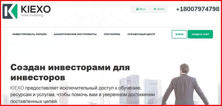 Мошеннический сайт kiexo.com – Отзывы? Брокер KIEXO мошенники! Информация