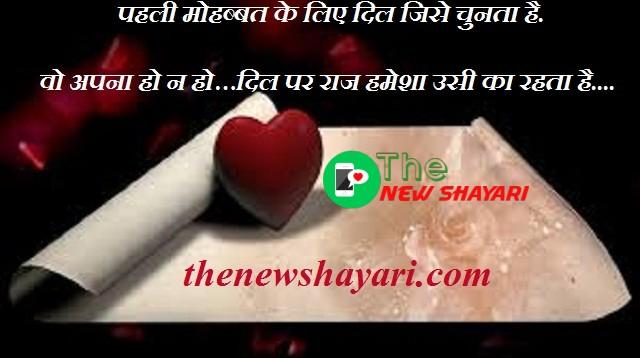 Best 20+ Lovable Shayari~Thenewshayari