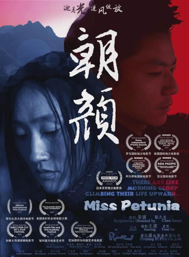 Miss Petunia Movie poster