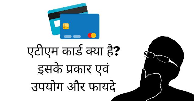 एटीएम कार्ड क्या है हिंदी में जानकारी