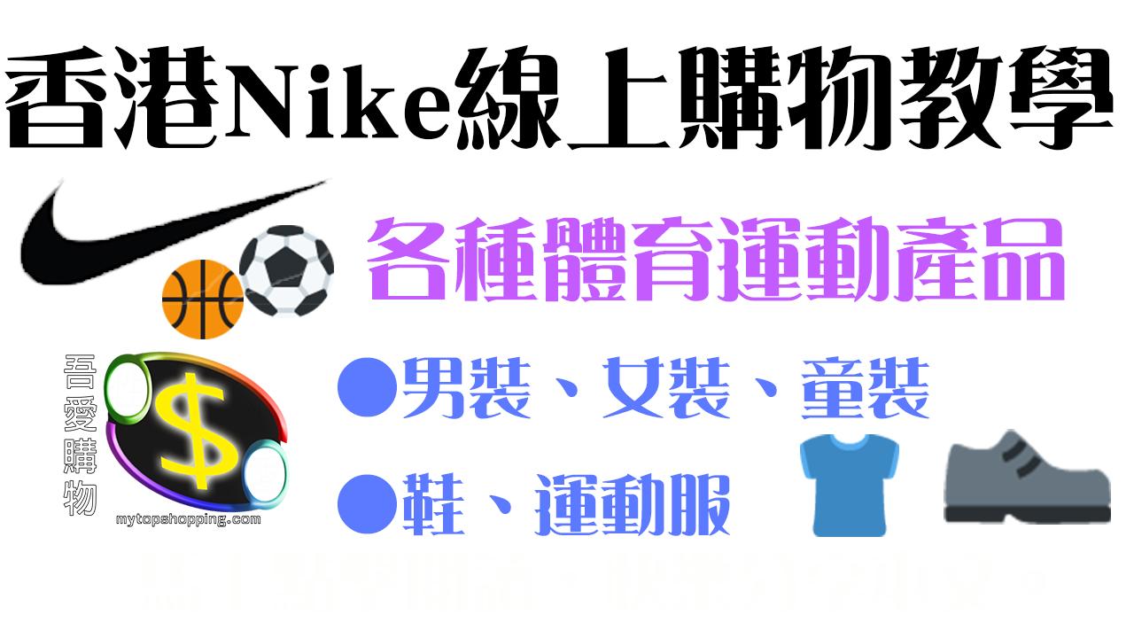 HK NIKE 線上購物教學