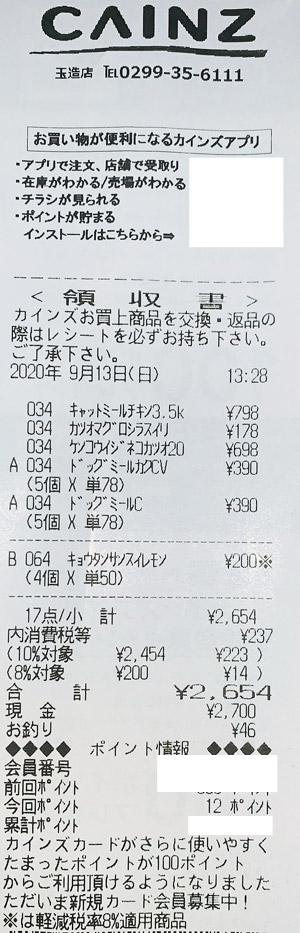 カインズ 玉造店 2020/9/13 のレシート