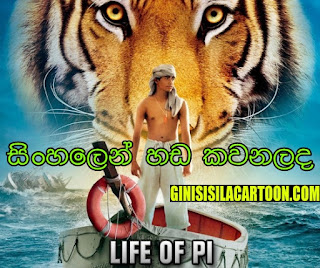 Sinhala Dubbed - Life of Pi (2012)