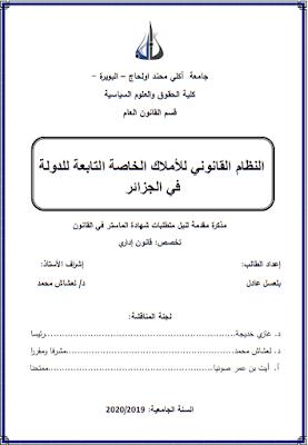 مذكرة ماستر: النظام القانوني للأملاك الخاصة التابعة للدولة في الجزائر PDF