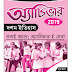 Free Download history book in bengali pdf achiever