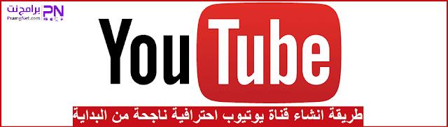 شرح طريقة قناة يوتيوب ناجحة احترافية