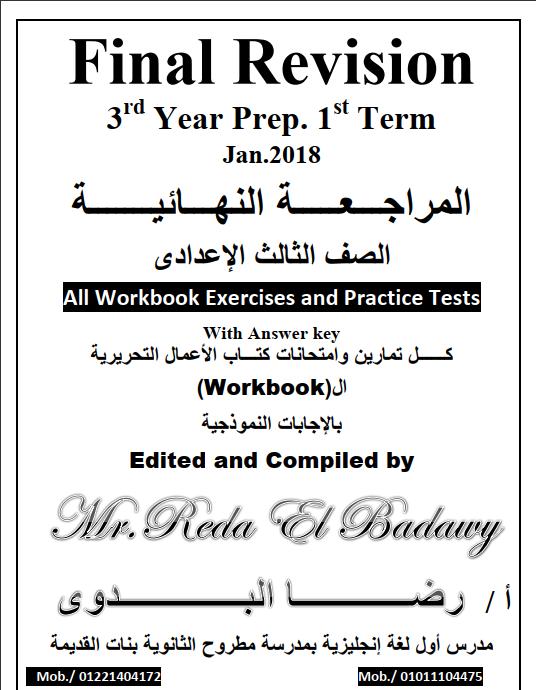 تحميل كل تمارين الورك بوك الصف الثالث الإعدادى الترم الأول 2020 Workbook exercises and practice tests