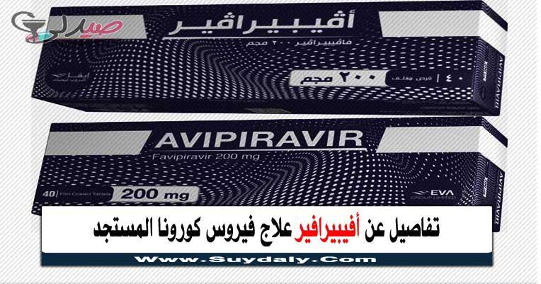 أفيبيرافير Avipiravir علاج فيروس كورونا الجرعة والسعر في 2020