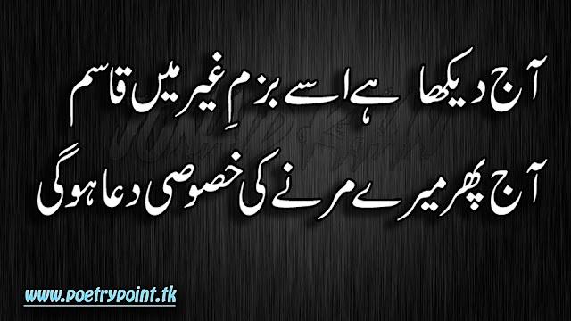 """2 lines sad urdu poetry"""" Aj Dekha hn ise bezme ghar me qasim""""// sad urdu poetry// poetry sms"""