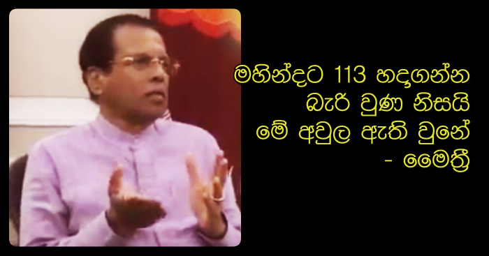 https://www.gossiplankanews.com/2018/12/113-mahinda-maithree-reveals.html#more