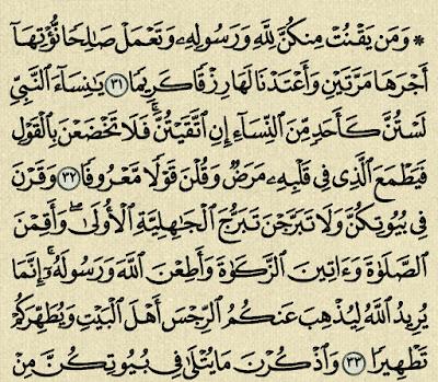 شرح وتفسير سورة الاحزاب Surah Al-Ahzab (من الآية 23  إلى الآية 33 )