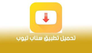 تطبيق سناب تيوب للتحميل من كل المواقع