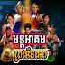 Mun Akum Preah Khan Tep-[04Ep] Continued