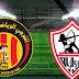 موعد مباراة الزمالك والترجي التونسي في دوري أبطال إفريقيا