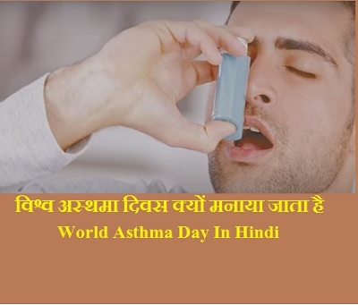 विश्व अस्थमा दिवस क्यों मनाया जाता है, World Asthma Day In Hindi