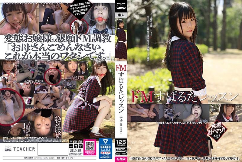 BNST-011 Miyuki Chino BDSM Lessons
