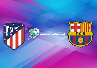 نتيجة مباراة برشلونة واتلتيكو مدريد اليوم الثلاثاء 30-6-2020 في الدوري الاسباني