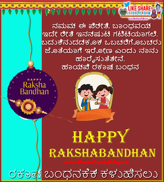 Latest Rakshabandhan 2020 greetings wishes in kannada images wallpapers