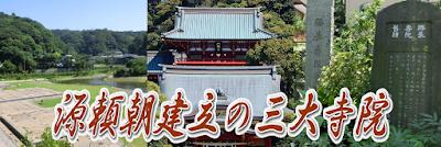 源頼朝建立の三大寺院