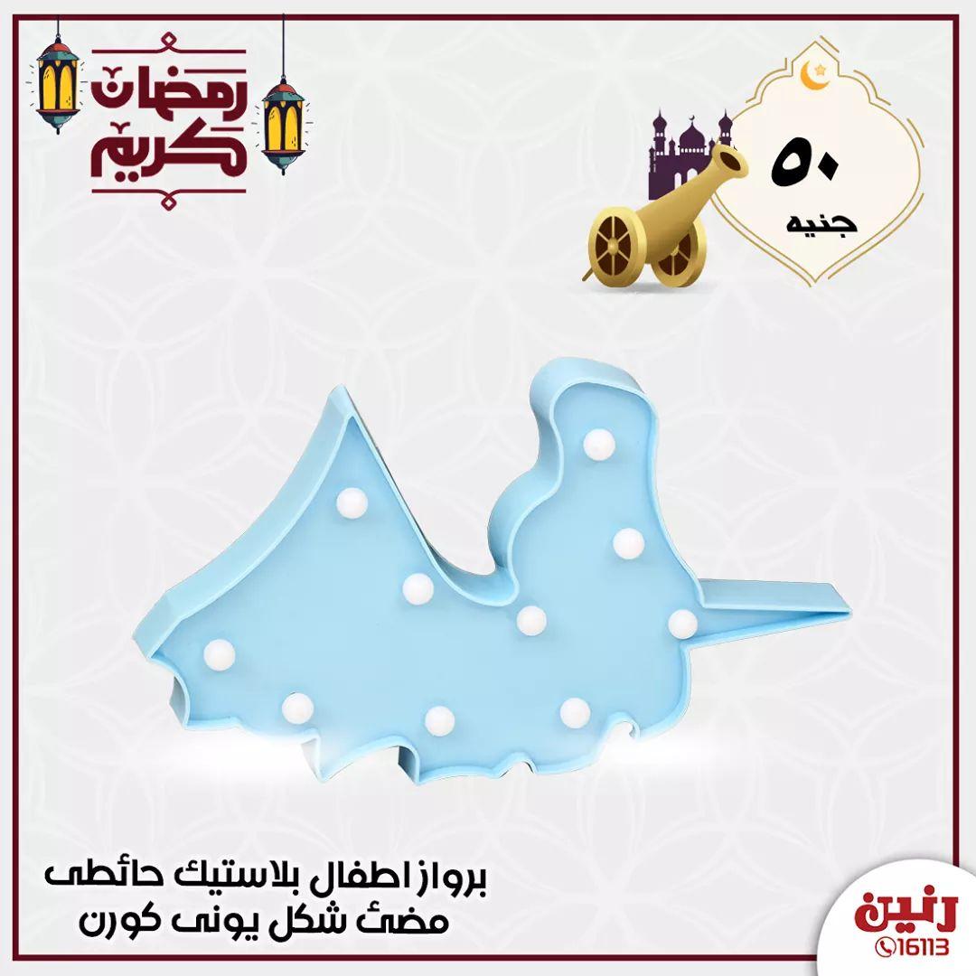 عروض رنين عروض الادوات المنزليه الخميس والجمعة والسبت 7-8-9 مايو 2020