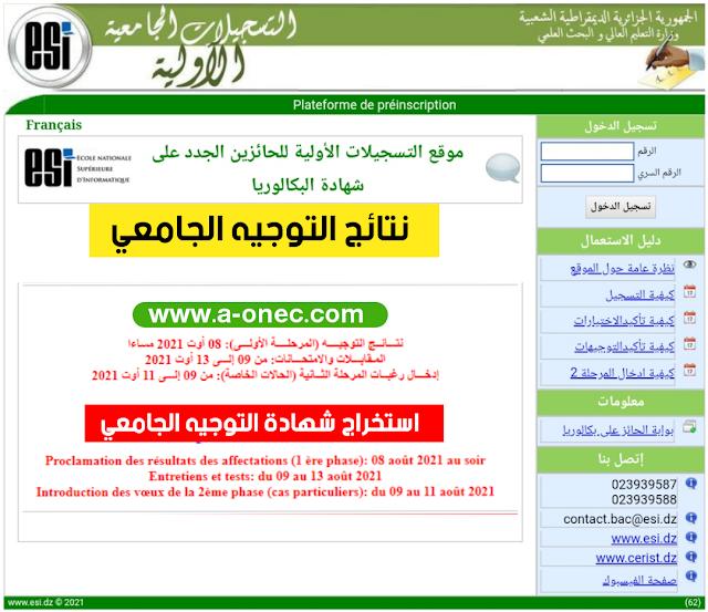 موقع إعلان نتائج التوجيه الجامعي 2021 orientation-esi.dz