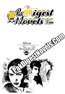 Takht Aur Bakhat (Novelette) By Mona Shah Qureshi