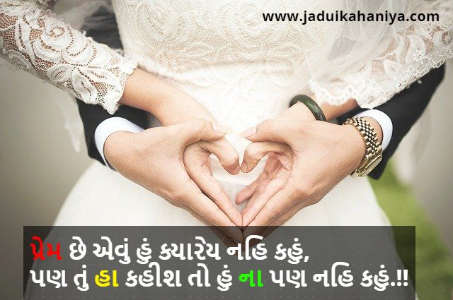 Gujarati Shayari Friendship