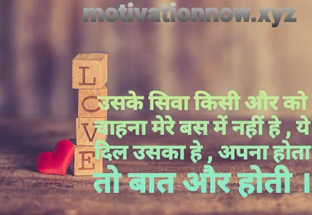 Best Love Quotes in Hindi With images~motivationnow