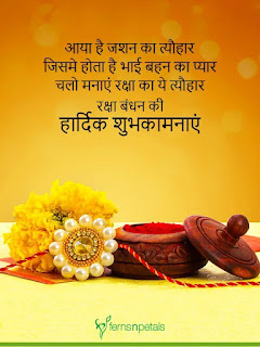 raksha bandhan quotes hindi
