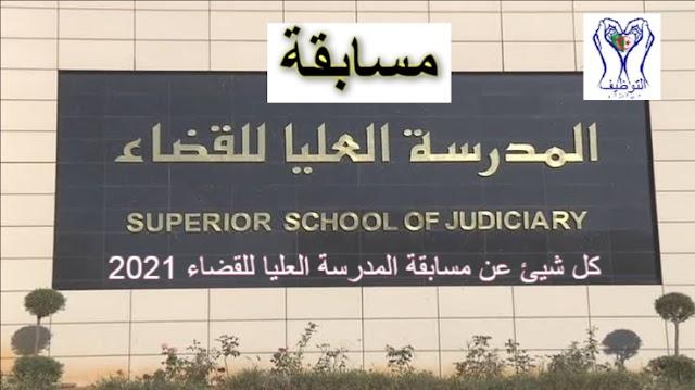 اعلان عن فتح المسابقة الوطنية للدخول للمدرسة العليا للقضاء 2021 (دليل شامل)
