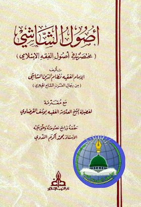 اصول الشاشی مختصر فی اصول  الفقه الاسلامی Usool ush Shashi Mukhtasar Fi Usool lil Fiqa Hil Islami