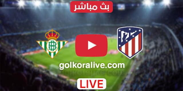 مشاهدة مباراة أتلتيكو مدريد وريال بيتيس بث مباشر اليوم 11-4-2021 اون لاين لايف في الدوري الإسباني
