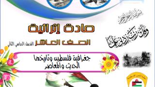 مادة إثرائية في جغرافية فلسطين وتاريخها للصف العاشر الفصل الثاني