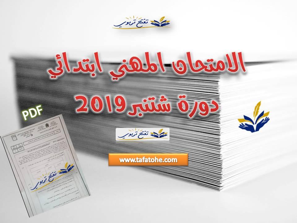 الامتحان المهني ابتدائي دورة شتنبر 2019