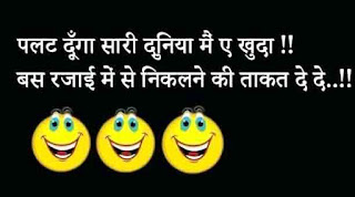 winter funny images in hindi