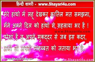 मेरे हांथो में - Mohobaat Jatana in Hindi Shayari