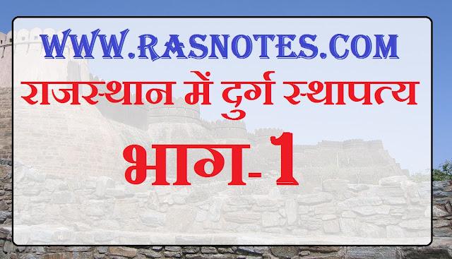 rajasthan gk, rajasthan history in hindi, राजस्थान की स्थापत्य कला, राजस्थान के जल दुर्ग, ras pre 2018
