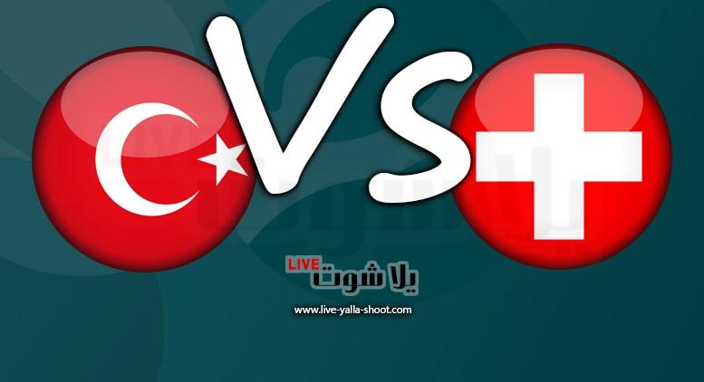 سويسرا وتركيا