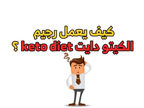 كيف يعمل رجيم الكيتو دايت keto diet ؟
