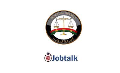 وظائف النيابة العامة 2021 | وظيفة معاون نيابة عامة