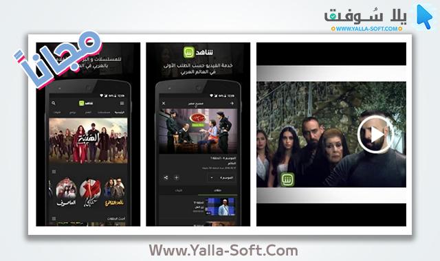 تحميل برنامج شاهد نت للموبايل تطبيق شاهد نت - Shahid Net