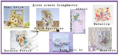 http://scrapmaster-ru.blogspot.ru/2016/02/7.html