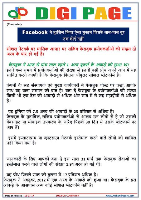 DP | Facebook Achievement | 12- July - 17 |