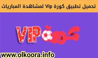 تحميل تطبيق كورة Vip فيب مجانا لمشاهدة جميع مباريات كرة القدم